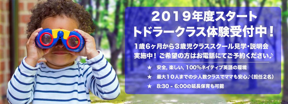 名古屋市の一番楽しい年商2019年1才半赤ちゃん英会話