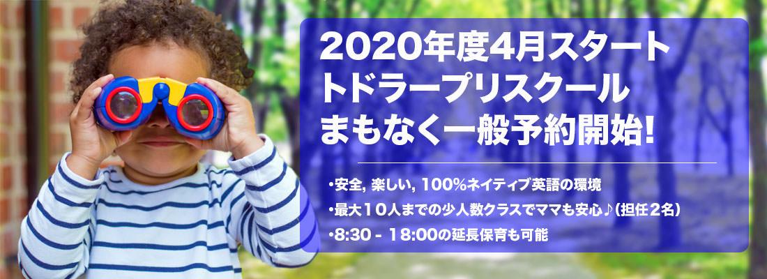 名古屋市の認可外保育園インターナショナルスクール