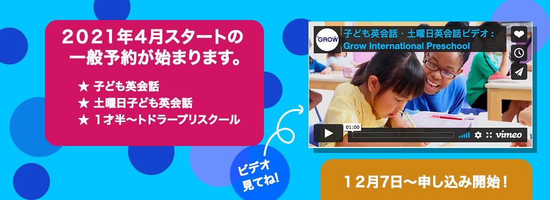 2021スタート 子ども英会話 キャンペーン 名古屋インターナショナルスクール