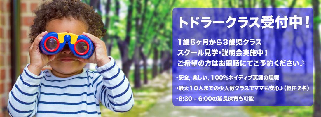 名古屋市名東区1.5才、2才、3才インターナショナルスクール