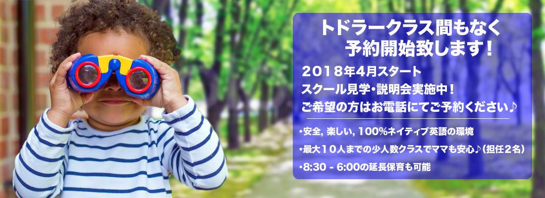 名古屋市名東区グローインターナショナルスクール・プリスクール 土曜日子ども英会話