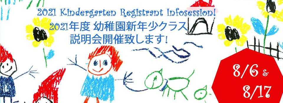 2021年年少名古屋インターナショナルスクール