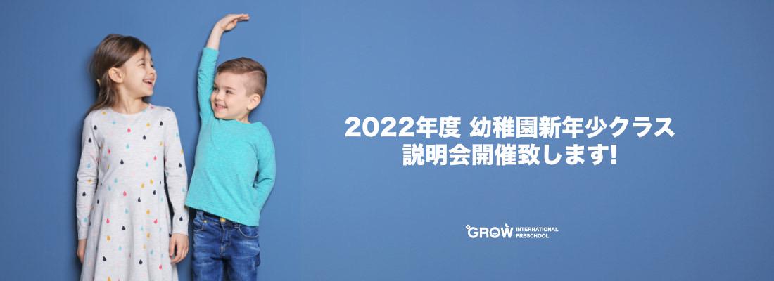 2022年度新入園児募集 名古屋市インターナショナルスクール
