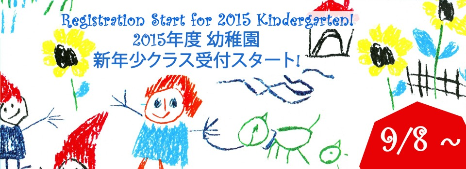 Kindy2015RegistrationBanner