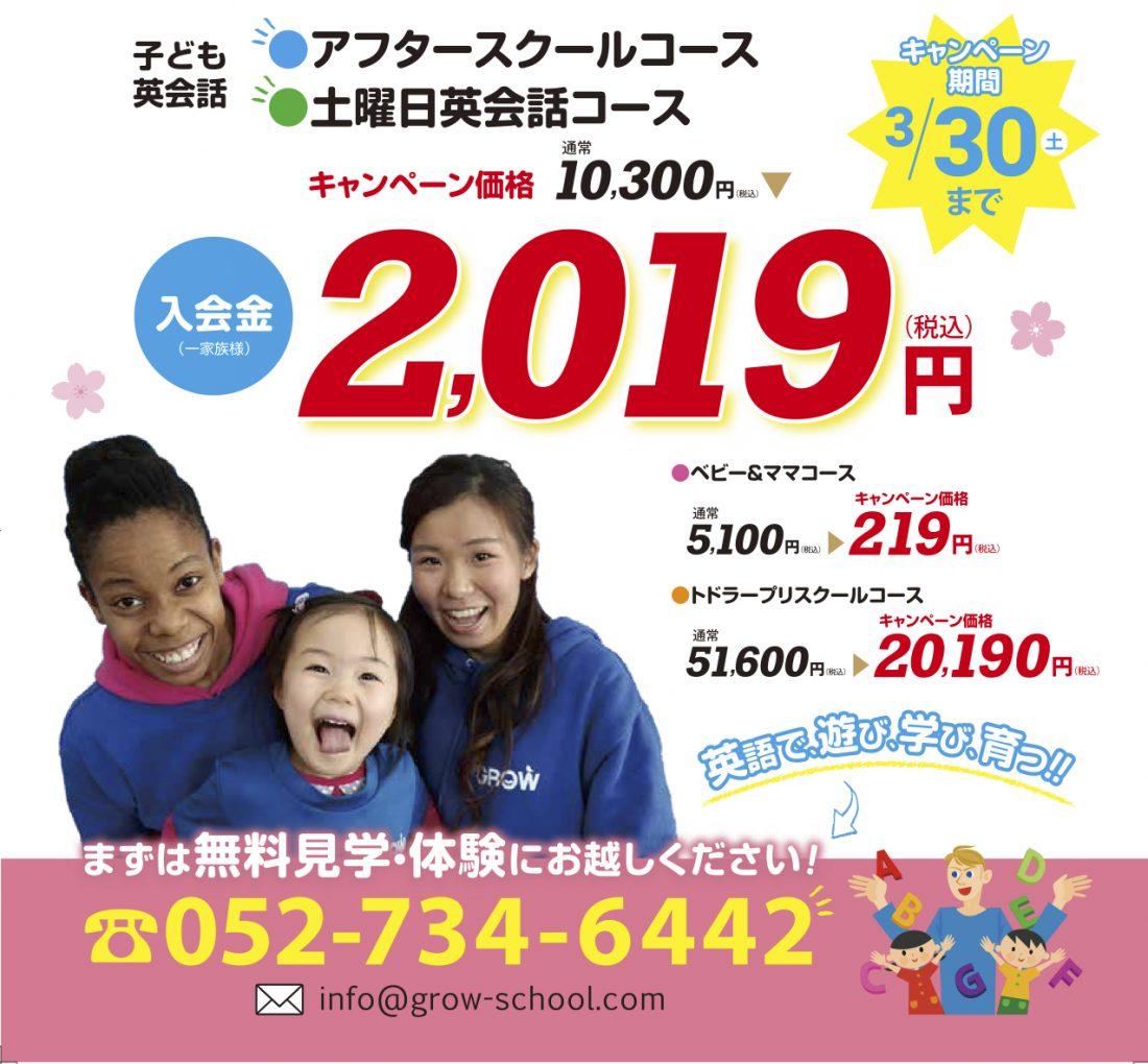 名古屋市名東区子ども英会話キャンペーン中 2019年