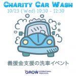 Charity Car Wash - 2019