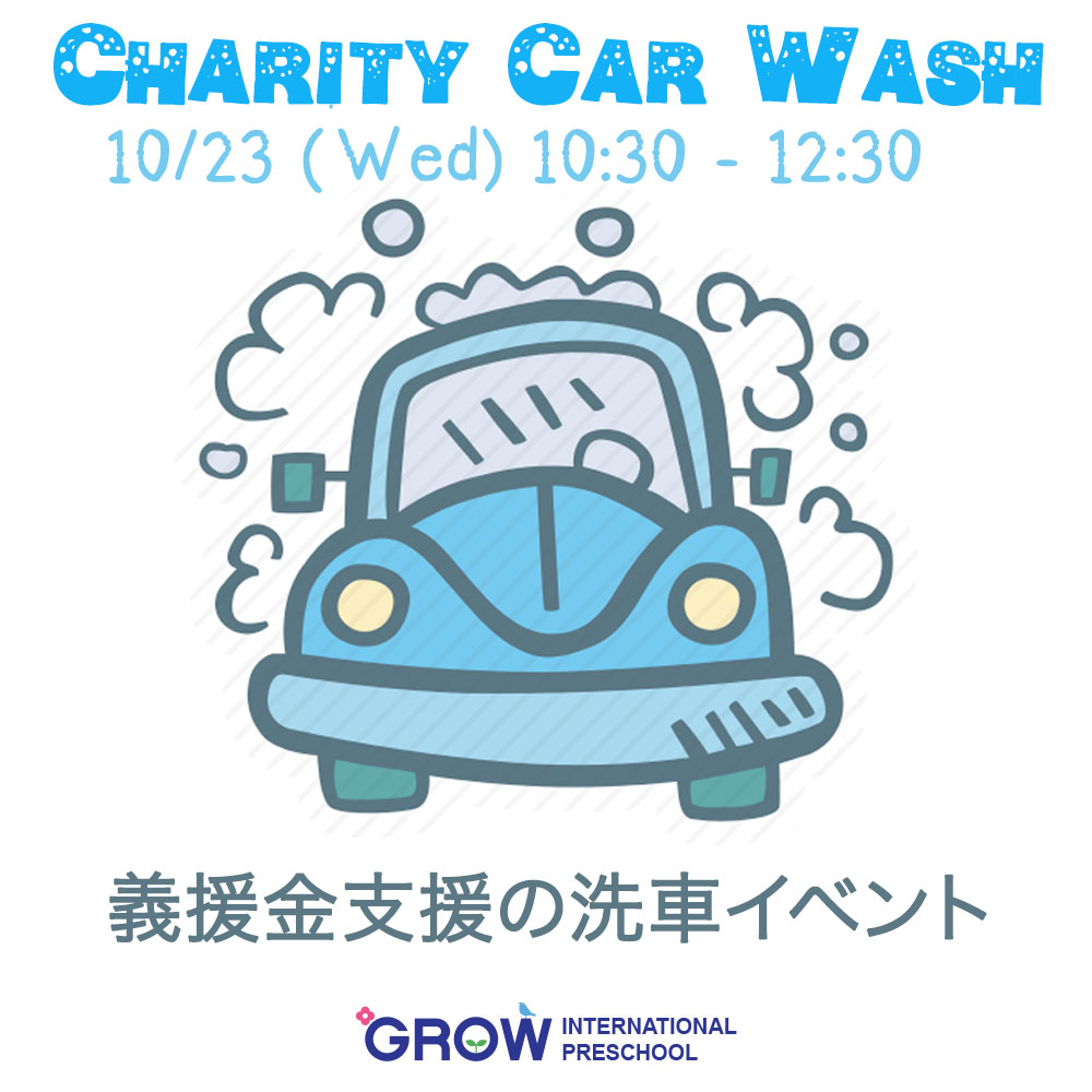 Charity Car Wash Poster-eng